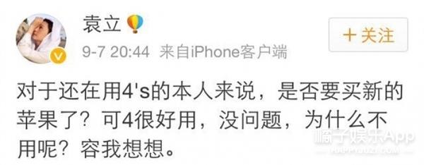 鹿晗用售罄的iPhone7发微博,不过没想到第一个晒新机的竟是他?