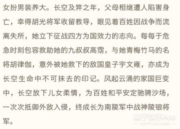 要翻拍的《兰陵缭乱》不但扭曲历史,作者更涉嫌抄袭700多部作品