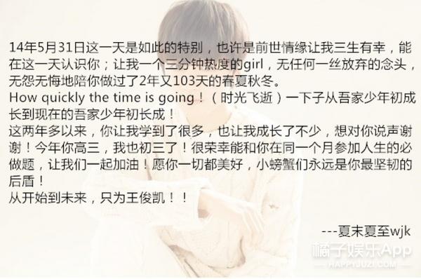 王俊凯的17岁,有你们的祝福一定会更好!
