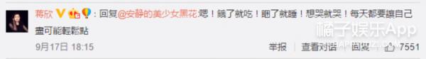 蒋欣因为吃面被2万网友骂?不过我的关注点却在....