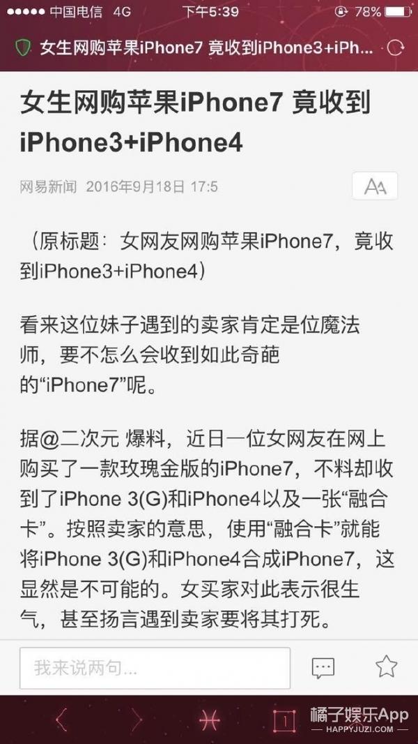【娱乐早报】赵丽颖谈乔任梁失控落泪  冯绍峰穿女装合作刘亦菲