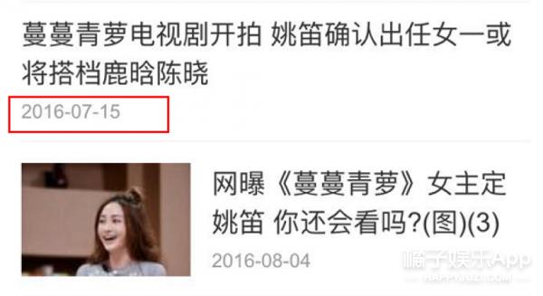 姚笛新剧《蔓蔓青萝》开机,乔振宇演男二,男主竟然是他