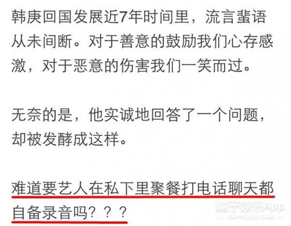 韩国SJ队长打脸韩庚说没他电话,看完韩庚的回应你相信谁?