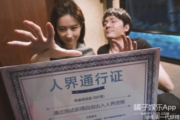 《一代妖精》辣眼睛:冯绍峰穿蕾丝睡衣,刘亦菲穿拖鞋下凡!