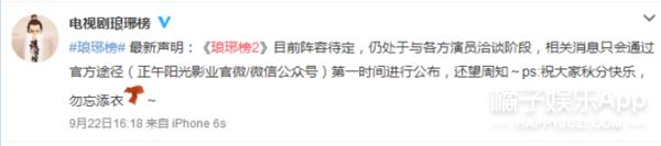 《琅琊榜2》曝女主?和刘昊然搭档的竟然是古装一直被吐槽的她!