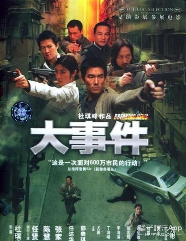 警匪片只知《无间道》就out啦!涨姿势还得看香港主题电影展!