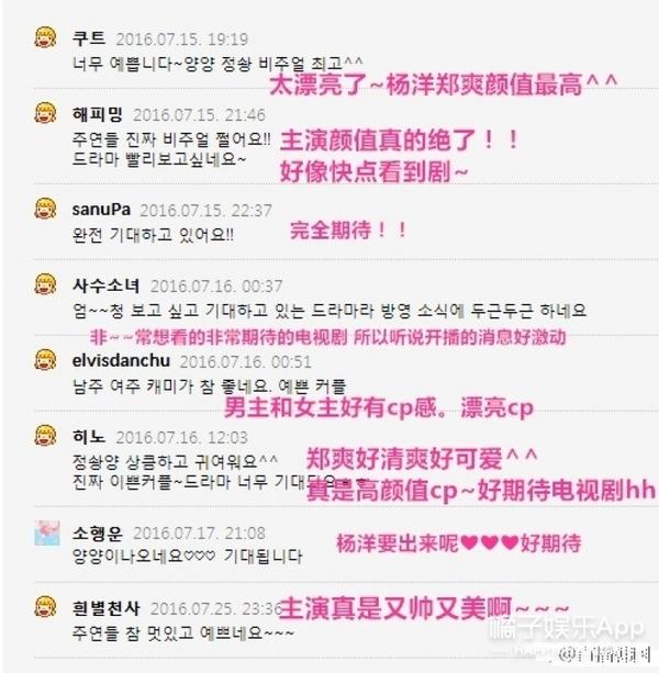 看完《翡翠恋人》剧照,韩国网友竟然这么评价郑爽!