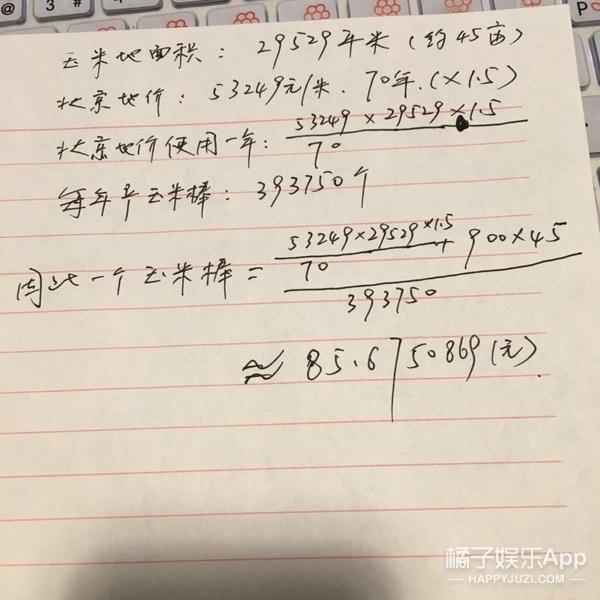 我们算了下,在北京三环最贵农田搞一根玉米到底要多少钱?