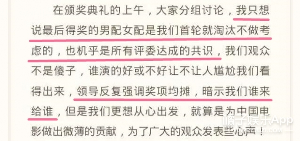 李易峰、angelababy得百花奖是因为黑幕?现场评委有话说!