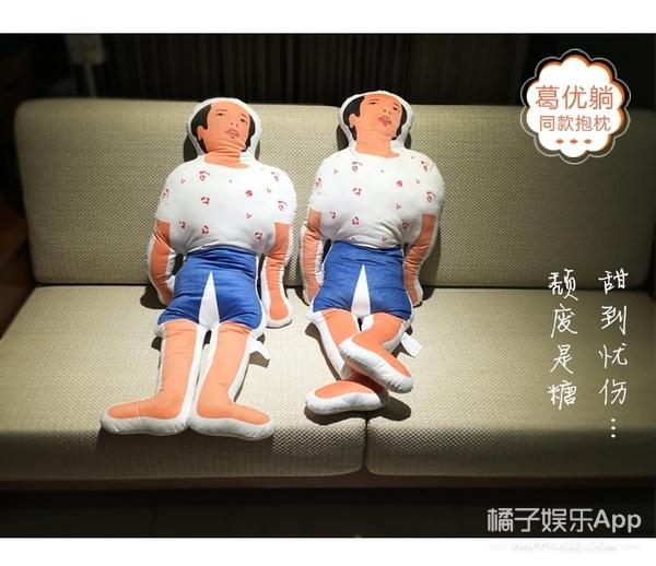 人形衣架、情侣玩偶,没想到销量最好最奇葩的明星周边竟然是这个!