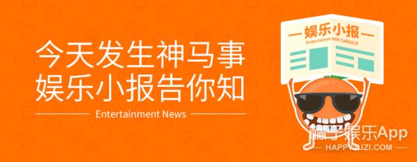 【娱乐早报】霍建华刘诗诗探班吴奇隆  《欢乐颂2》上海开机