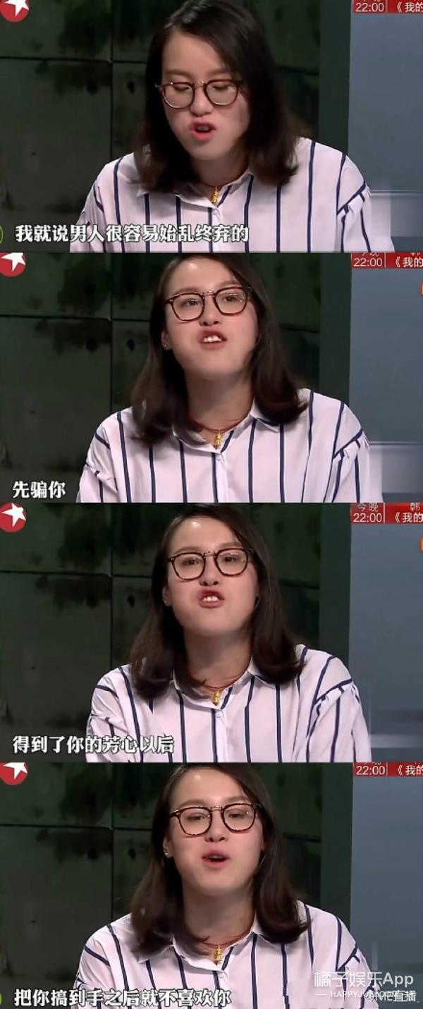 厉害了我的妹!傅园慧上节目直接怼金星,还说摸厌了孙杨宁泽涛的腹肌