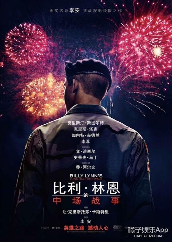 冯小刚:总局很支持《潘金莲》,改档是我看好李安导演!
