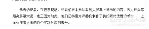 """中影协谈""""百花奖黑幕"""":基本不是事实!今后加强评委鉴赏力!"""
