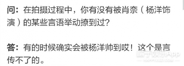 《微微》只看了20分钟、跟杨洋拍吻戏很毛躁,郑爽real耿直啊!