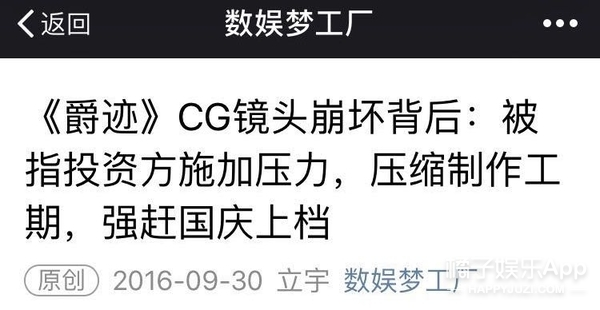 不管《爵迹》是不是为赚钱而拍,郭敬明都面临着他的首次亏损