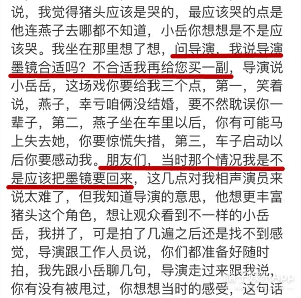 吐槽杨洋翘臀、和邓超聊育儿经,岳云鹏拍戏背后的故事竟是这样?