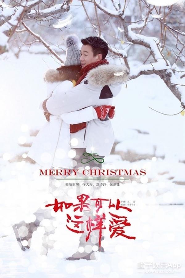 刘诗诗佟大为《如果可以这样爱》没被官司影响,还是在芒果台播!
