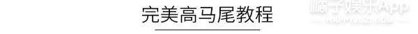 baby,蒋欣,杨紫,把刘海梳上去扎马尾真好看!