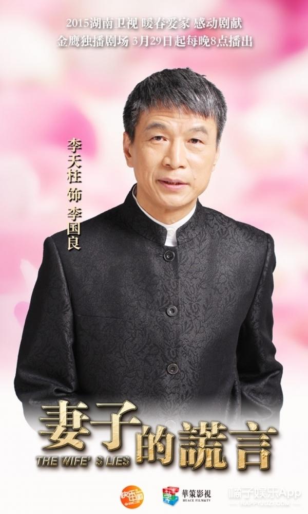 他是拒绝领奖的影帝,因《甄嬛传》二次爆红,现在公开反对同性恋