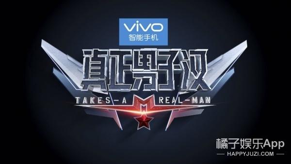 《真正男子汉》宣传片,除了大幂幂,其他人也很帅!
