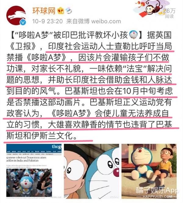 《哆啦A梦》印巴遭禁播,害怕会教坏小孩子!你被教坏了吗?