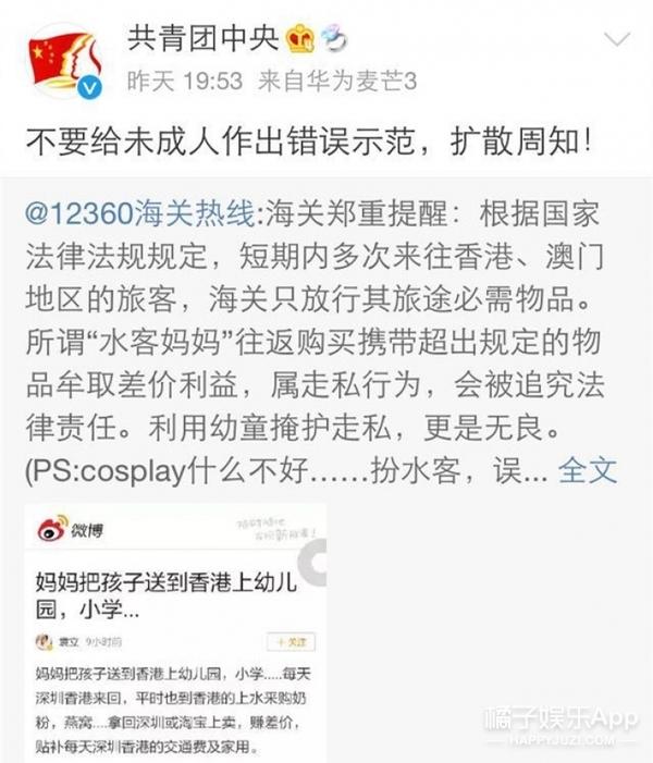 袁立发了条什么微博,竟被海关和团中央一块批评了!