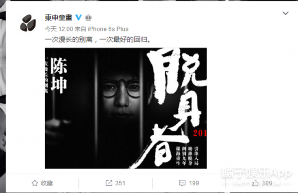 9年后陈坤回归电视的首秀不是《凰权》,而是一部原创谍战剧