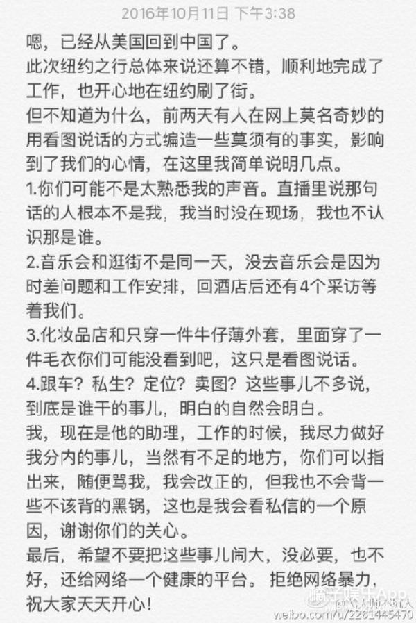 【娱乐早报】张艺兴因睡眠不足机场晕倒  王俊凯助理回应粉丝指责