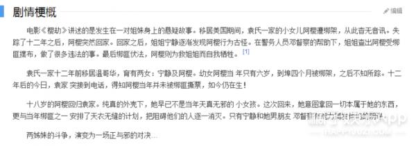 胡歌新电影饰演大反派,雨夜杀人,推人下楼,还能操控苍蝇?