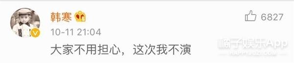韩寒新片开拍竟然不是《三重门》!主演一个P姓一个D姓都是谁?