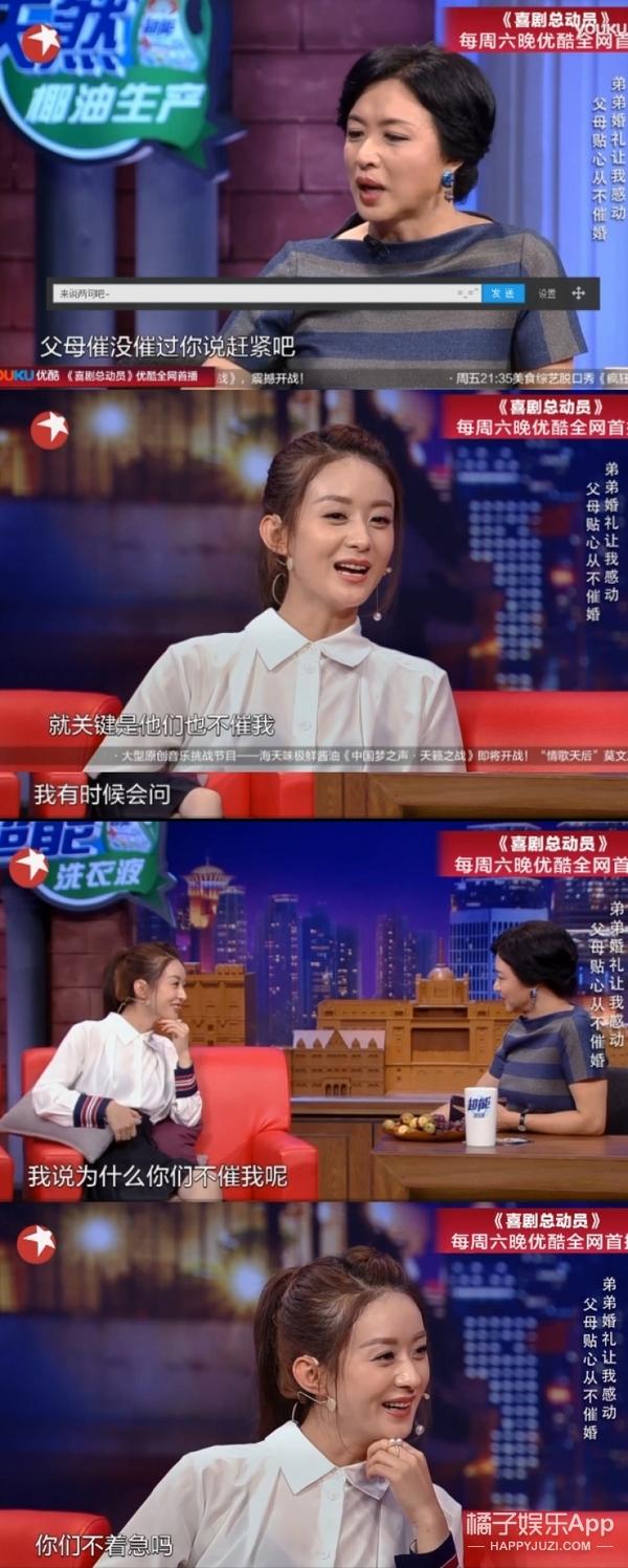 否认神秘男友、自曝择偶标准,赵丽颖在《金星秀》里说了好多!
