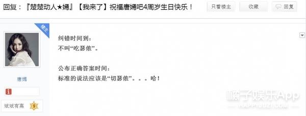 我们找到了郑爽、李易峰、杨幂的贴吧账号,原来里面的内容这么精彩!