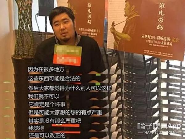 网曝宋冬野吸毒被抓,2014年接受采访说:明星吸毒没那么严重