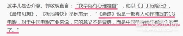 郭敬明说《爵迹》意义不在票房,多年后谈青春片还是《小时代》