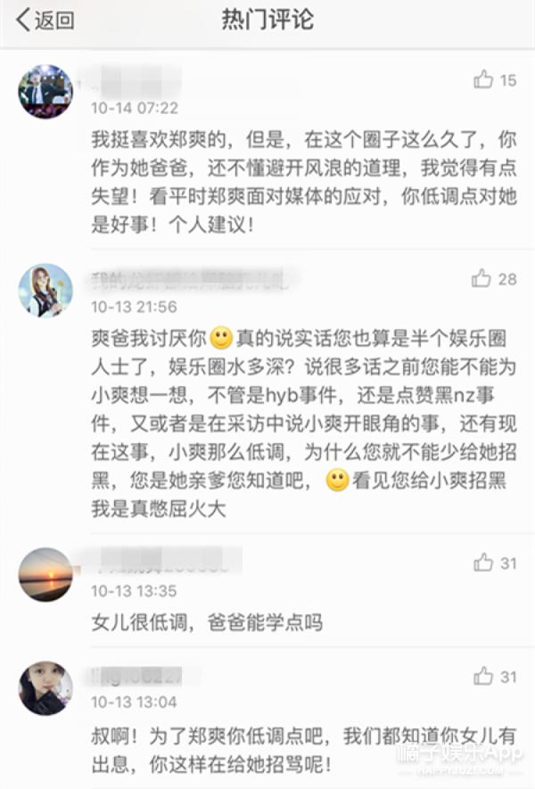 郑爽专机豪车接送外婆看病,竟然被说成炫富?