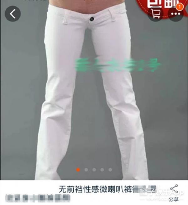 【奇葩买家秀】无前裆style喇叭裤性感的太过分!