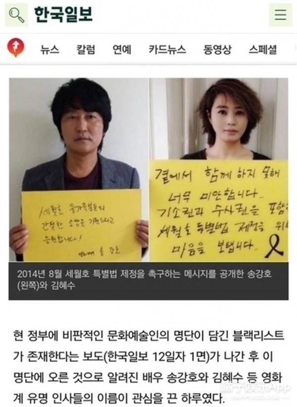 可怕!网传近万韩国艺人遭女总统封杀!宋康昊金惠秀先中招!