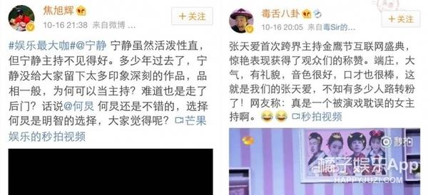 李易峰被嘲冷场王、吴亦凡被赞有天赋,明星们的跨界主持都怎么样?