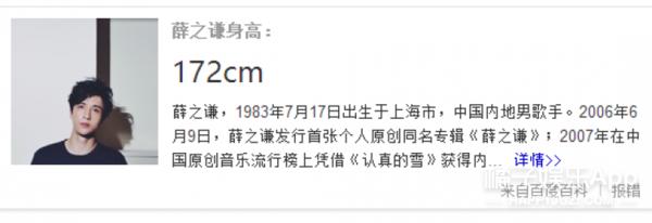 官曝1米8,自曝1米65,这7位明星对自己的身高也太耿直了