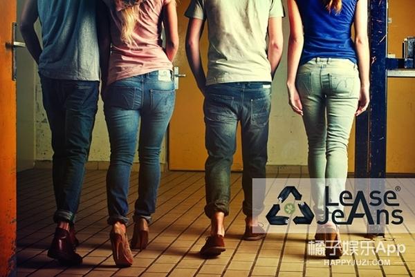 别买牛仔裤了,只要50块钱,这家牛仔裤你可以租给你穿一年!