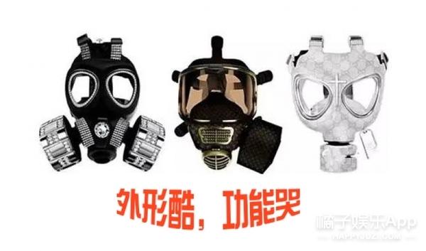 口罩、面具太俗了,这款防雾霾的解构主义时装简直清高得要命!
