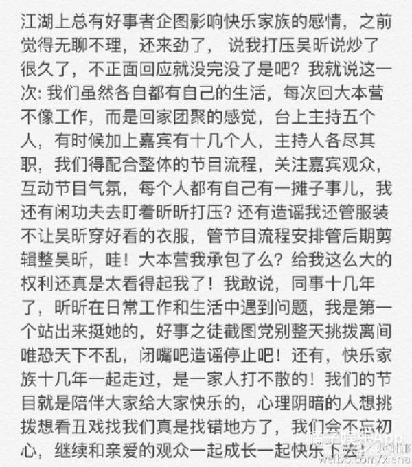 【娱乐早报】网曝黄圣依再度怀孕  谢娜公开否认打压吴昕