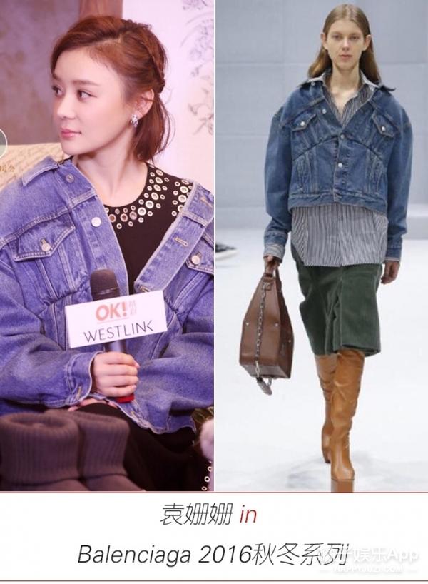 又撞衫!这件牛仔外套,袁姗姗、GD、杨幂都穿上啦!