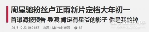春节电影初定!成龙+星爷大陆徒弟+上集女主舒淇群殴《西游2》
