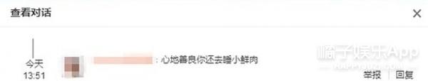 """陈乔恩在微博回应""""睡小鲜肉""""传闻,这事跟吴磊还有关系?"""