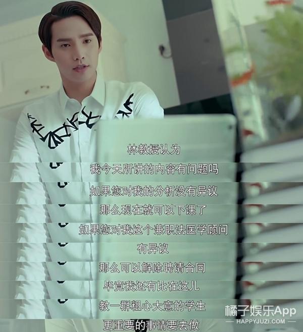 《法医秦明》张若昀最装X?《美人为馅》徐司白医生笑了!