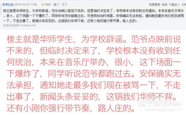 你知道吗,就在范爷被劝离的前两天,冯小刚还倡导停止路演!