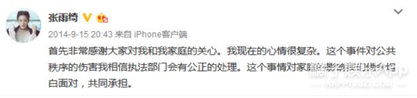 张雨绮正如《美人鱼》中的台词:有钱有身材,追的人排到法国