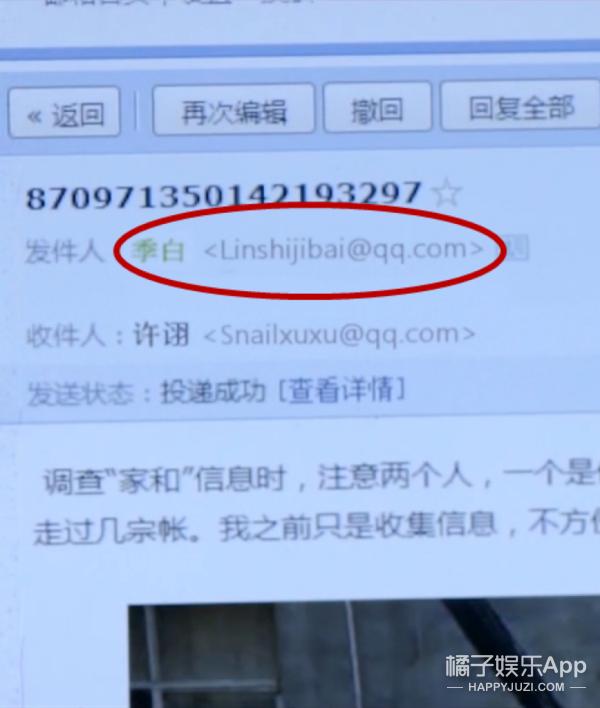 我们给季白的邮箱发了邮件,竟然收到回复了,还有王凯的语音!